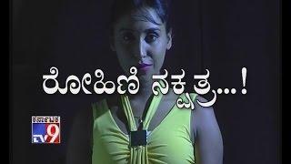 TV9 Heegu Unte: `Naga Kanye` | Rohini Nakshatra - {Epi 3}