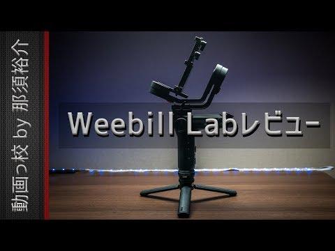 ジンバルWeebill Labをレビューおすすめ評価・評判は