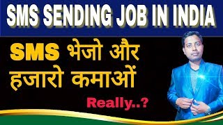 SMS भेजो और हजारो कमाओ ?। No Investment | SMS Sending Job In India 2018 | Earning Daily | Girl | SMM