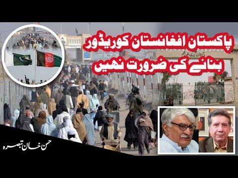 پاکستان افغانستان کے درمیان کوریڈور کی ضرورت نہی۔ کوریڈور نفرت کی علامت ہے (Urdu)