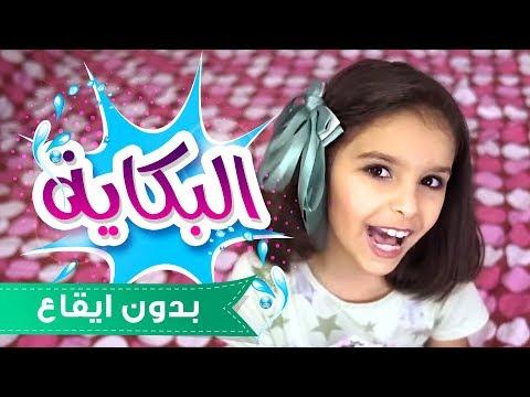 كليب البكاية بدون ايقاع - نتالي مرايات | قناة كراميش Karameesh Tv