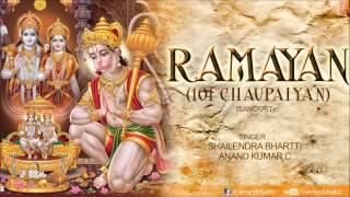 Ram bhajan: mangal bhawan amangal haari (subscribe: http://www./tseriesbhakti) title: ramayan 101 choupaiyan singer & picturised on: anand kumar c...