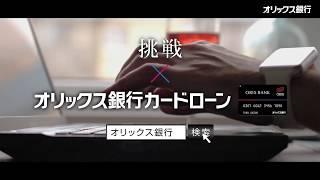 【公式】オリックス銀行カードローン web動画 挑戦篇 thumbnail
