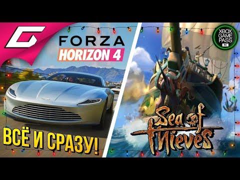 SEA Of THIEVES | FORZA Horizon 4 ➤ НА СУШЕ И В МОРЕ!