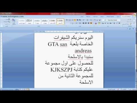 تحميل برنامج هكر gta sa معرب للاندرويد