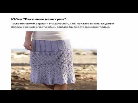Юбки спицами схемы и описание летние