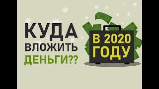 Куда вложить деньги в 2020: увеличение вложений в 10 раз