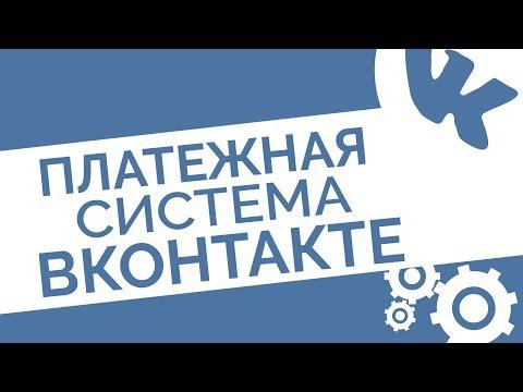 VK Pay - новая платежная система ВКонтакте | Как принимать и отправлять платежи в ВК