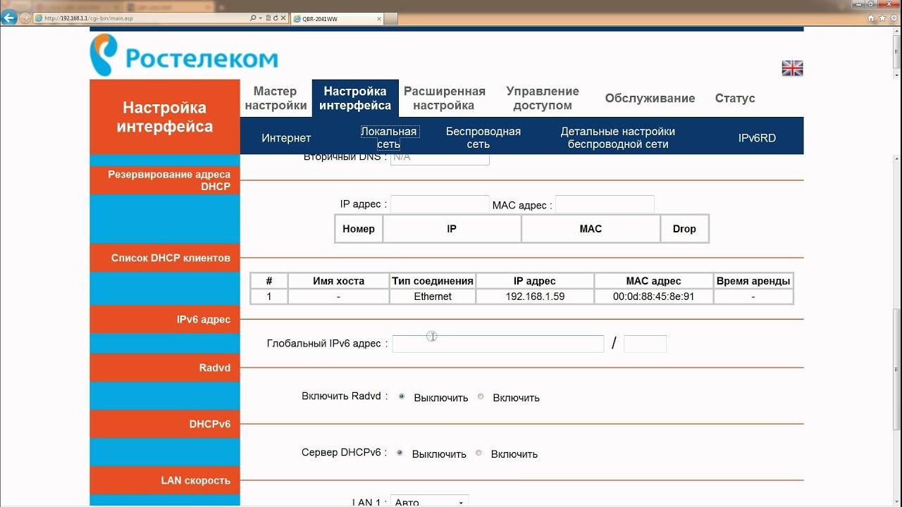 Инструкция К Роутеру Ростелеком Qbr-2041ww