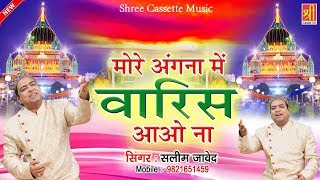 More Aangna Me Waris Aao Na { Waris Pak Ki Qawwali } Saleem Javed | Deva Sharif Dargah
