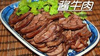 【田园时光美食】 酱牛肉Spiced beef(English)