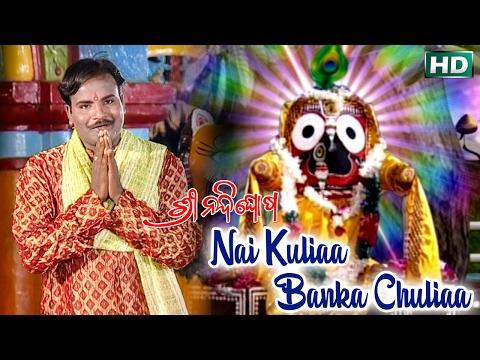 NAI KULIAA BANKA CHULIAA ନଈ କୂଳିଆ ବାଂକ ଚୂଳିଆ    Album-Shree Nandighosa    Basanta    Sarthak Music