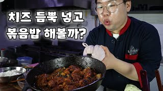 집에서 닭갈비는 ㅇㅇ만 넣으면 정말 맛있어요! 치즈볶음…