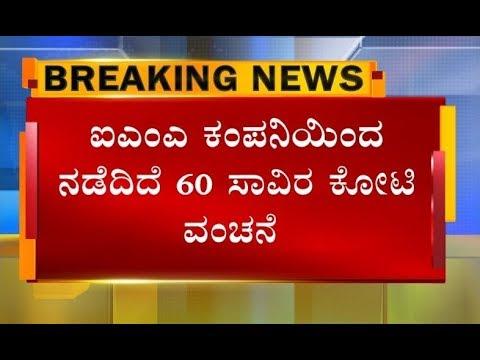 ರಾಜ್ಯದಲ್ಲಿ ಬೃಹದಾಕಾರವಾಗಿ ತಲೆ ಎತ್ತಿದೆ ದೋಖಾ ಕಂಪನಿ.?! IMA ಕಂಪನಿಯಿಂದ ನಡೆದಿದೆ 60 ಸಾವಿರ ಕೋಟಿ ವಂಚನೆ