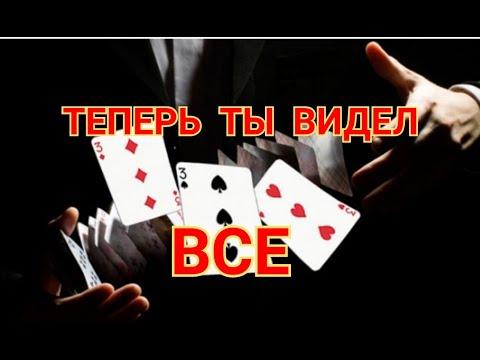 Визитками играют в карты играть в покер на настоящие деньги онлайн