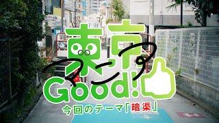 東京GOOD!マニア 暗渠(あんきょ) ~東京の地下に思いをはせる旅(地下には潜りません)~
