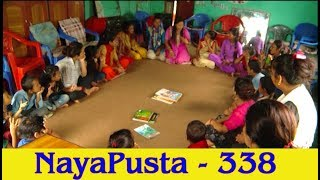 A unique school || Against Child Marriage || NayaPusta - 338