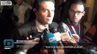 مصر العربية | آسر يس عن مقارنة بأحمد زكي: ما بخف من حد غير ربنا