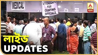 LIVE UPDATES FROM COUNTING CENTRE | ABP Ananda
