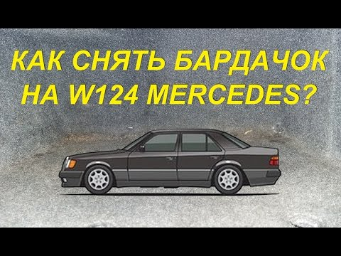 Как снять бардачок на Mercedes W124 | Removing the glove compartment