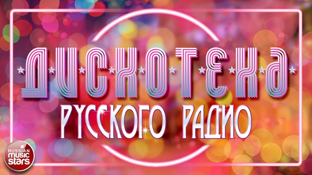 Музыка ноябрь 2018 зарубежные песни & русские хиты 🔥 музыка в.