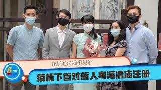 """马国新人在新加坡""""月老庙""""注册结婚 远方亲友通过视讯见证 - YouTube"""