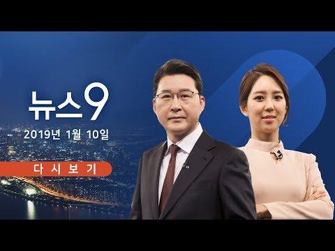 """[TV조선 LIVE] 1월 10일 (목) 뉴스 9 - 文 대통령 신년 기자회견…""""경제 정책 유지"""""""
