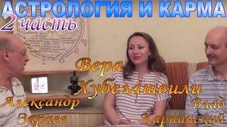 Астрология и Карма Ч.2 Воскресные встречи с Александром Зараевым.