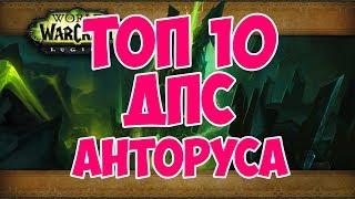 ТОП 10 ДПС АНТОРУСА