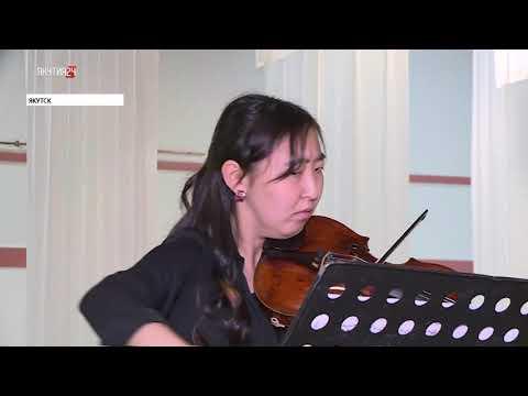 Ансамбль скрипачей «Виртуозы Якутии» готовится отметить свое 25-летие