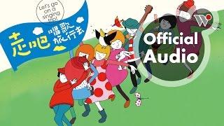 謝欣芷 - 走吧!唱歌旅行去 (全專輯試聽) / Kim Hsieh - Let's go on a singing trip! (Full Album Sampler) thumbnail
