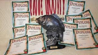 Nagrody w konkursach After Marfish. LIGA MARFISHA, NAJWIĘKSZA RYBA