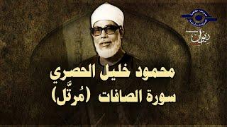 الشيخ الحصري - سورة الصافات (مرتّل)