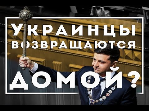 Украинцы возвращаются домой?! Обращение В. Зеленского
