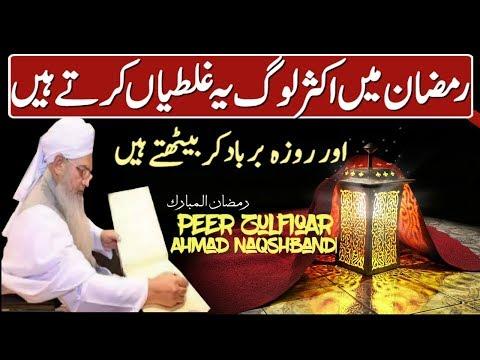Peer Zulfiqar Ahmad Naqshbandi Ramdan Bayan 2018   Ramzan Main Galtian