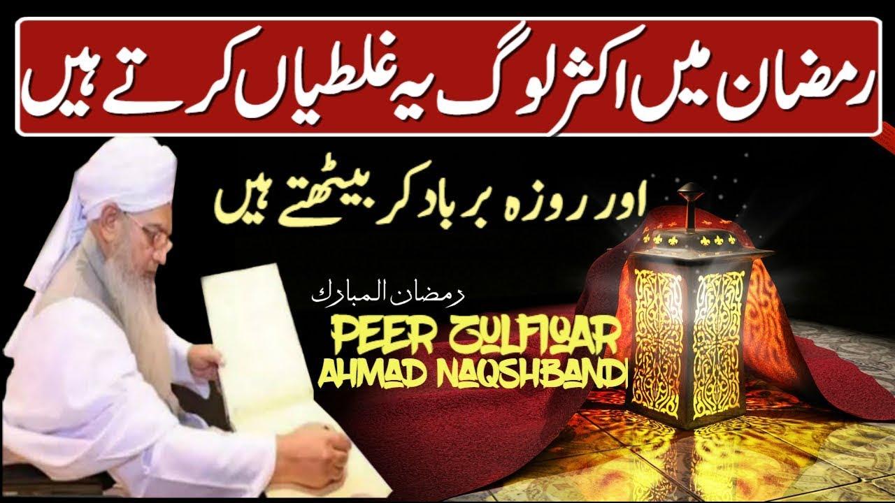Peer Zulfiqar Ahmad Naqshbandi Ramadan Bayan 2018   Ramzan