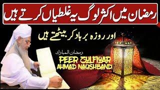 Peer Zulfiqar Ahmad Naqshbandi Ramadan Bayan 2018 | Ramzan Main Galtian