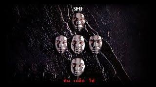 หิน เหล็ก ไฟ [SMF] : หิน เหล็ก ไฟ  [Full Album Longplay]