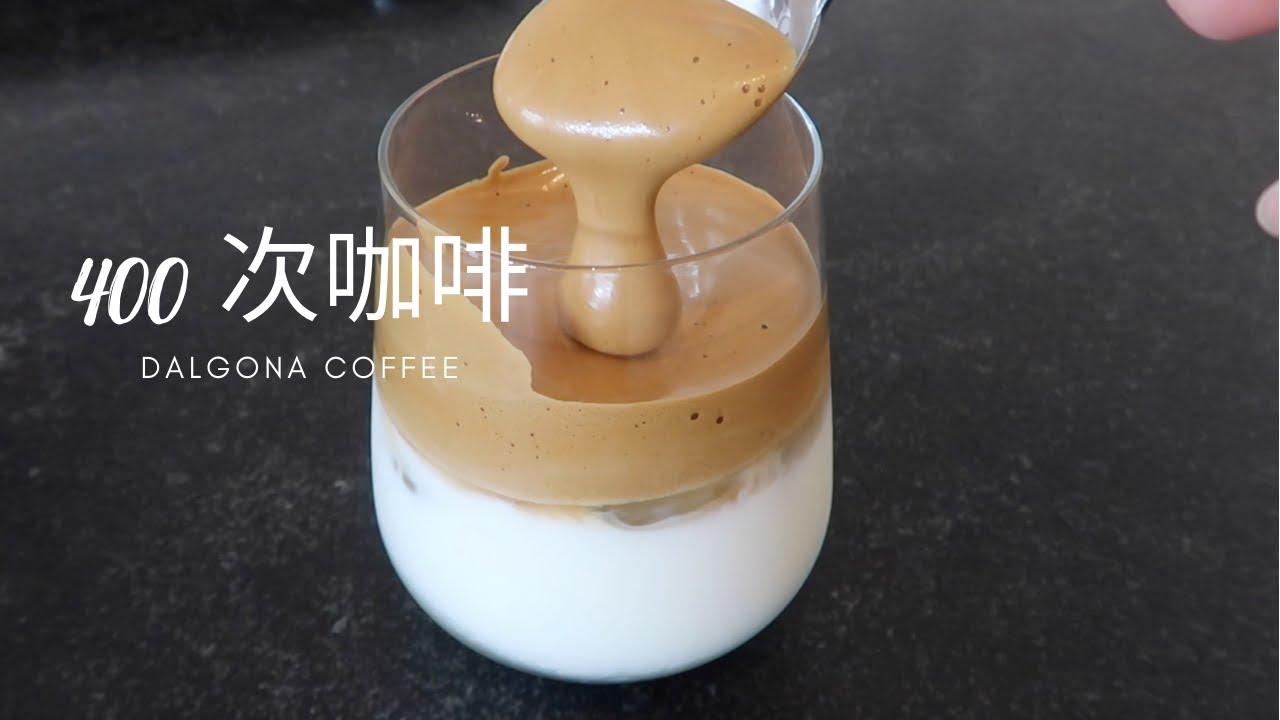 ♛ 我也試做了最近很夯的 400 次咖啡!真的好好喝! Dalgona Coffee l Stay Home With Me #dalgonacoffee #400 次咖啡