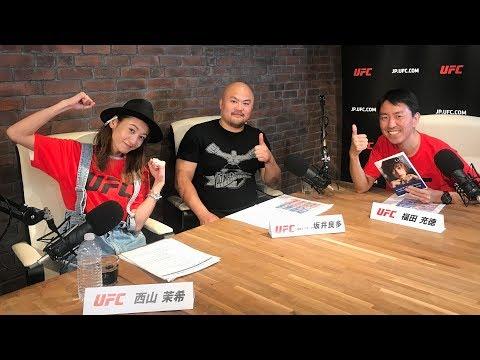 【#08:UFCってなんだ?】UFCが大好きすぎる鬼越トマホークの坂井良多が福田充徳&西山茉希とUFC談義!