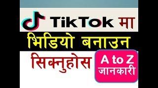 TikTok मा आफ्नो Video यसरी बनाउनुहोस   How To Use Musically TikTok   Musical.ly Tutorial - Nepali