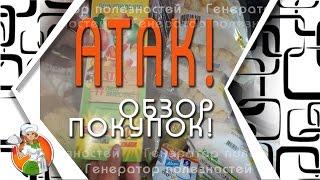 АТАК СЕНТЯБРЬ 2016. Обзор покупок.