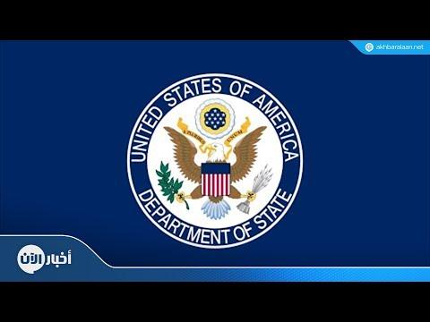 واشنطن تعلق تمويل برامج تحقيق الاستقرار في سوريا  - نشر قبل 58 دقيقة