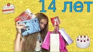 Мои подарки на день рождения!(Я в вк- https://vk.com/pzhivova Я в Instagram- Polina.Zhivova Я в periscope- polina__2002 Я на ask.fm- http://ask.fm/Polly_Love_ Я в musical- Polina.zhivova., 2016-08-03T09:52:43.000Z)