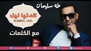 طه سليمان - الدنيا ليل ( فيديو كلمات ) | Taha Suliman - Aldunia Leel Video Lyrics 2018