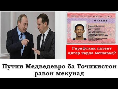 Хабархои нави Точикистон ва Чахон! Путин Медведевро ба Точикистон равон мекунад.