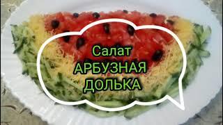 """САЛАТ """" ВКУСНЫЙ АРБУЗ!"""" Salat """" DELICIOUS  WETERMELOU"""""""