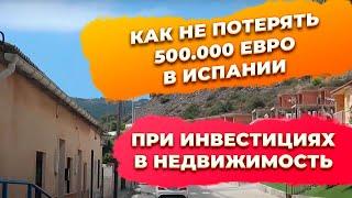 Инвестиции до 500000 евро в недвижимость Испании налоги резиденции Купить недвижимость в Испании