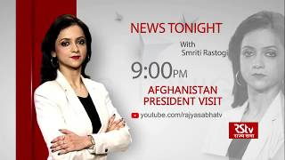 Teaser - News Tonight - Afghanistan President Visit | 9 pm