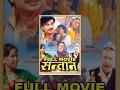 Santaan - सन्तान - Nepali Classic Movie video